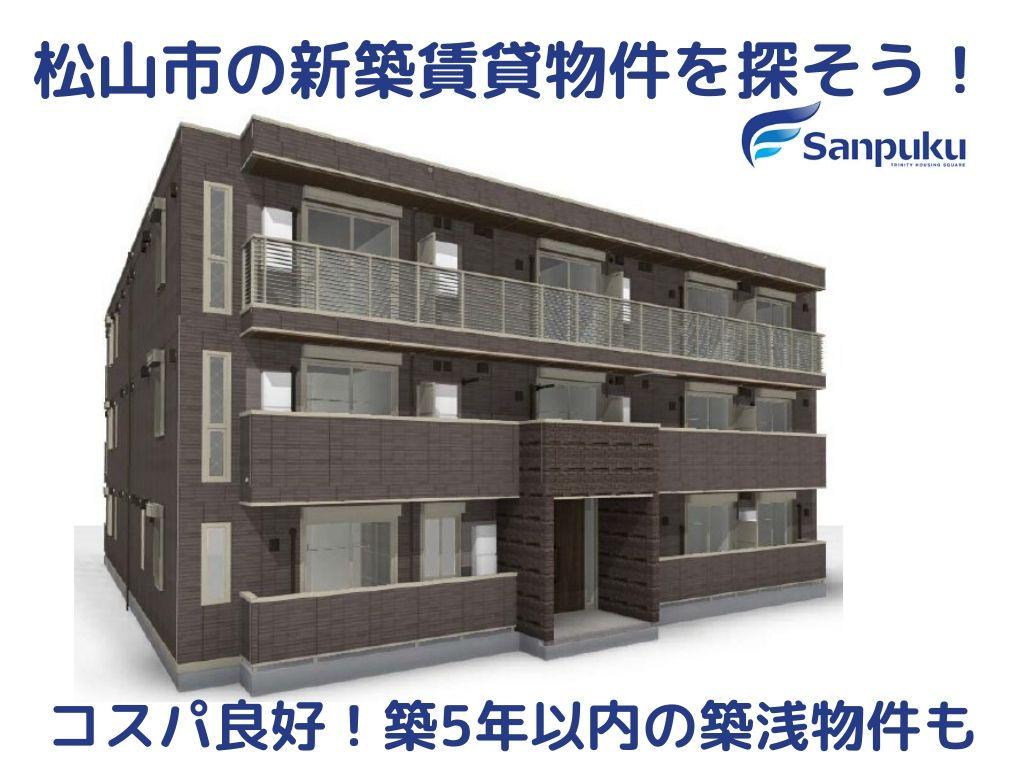 松山市の新築賃貸・築5年以内でコスパ良好の築浅物件を探そう!