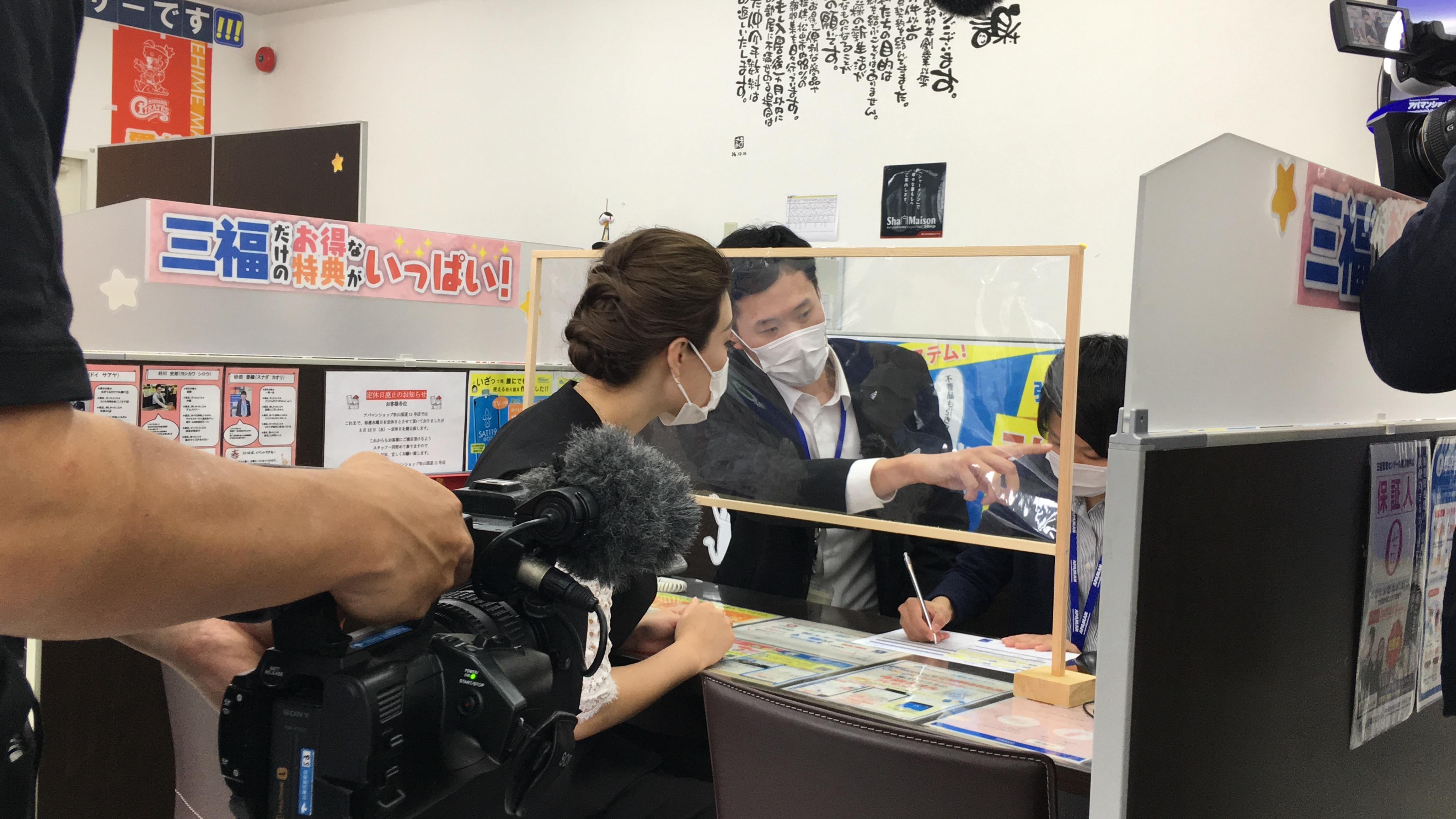 あいテレビ「ヒメラバ」に三福社宅サービス社員が出演