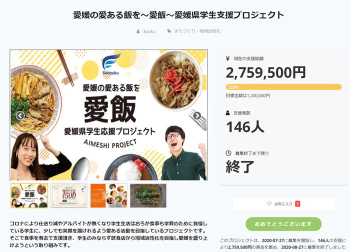 松山の学生さん必見!食事券プレゼント【愛飯プロジェクト】
