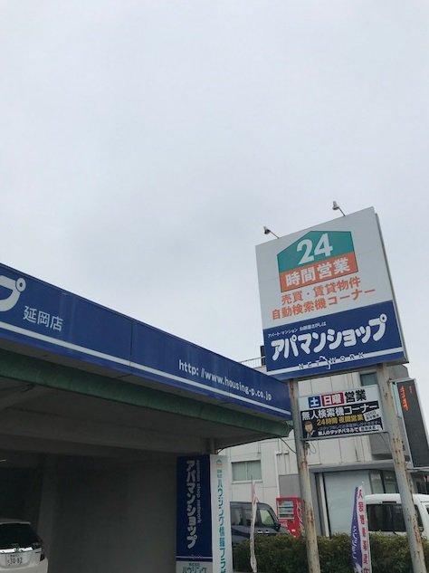 延岡 天気