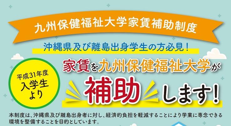 九州保健福祉大学家賃補助制度