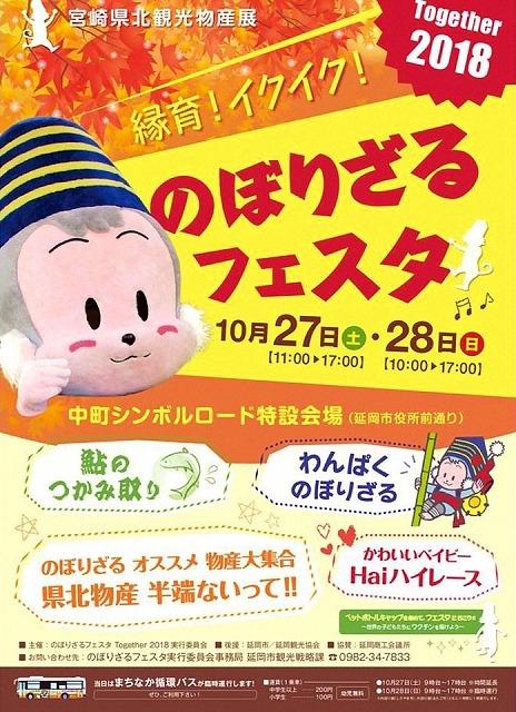 宮崎県北観光物産展「 のぼりざるフェスタ 」が開催中!