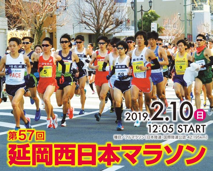 延岡西日本マラソン&延岡十日えびす