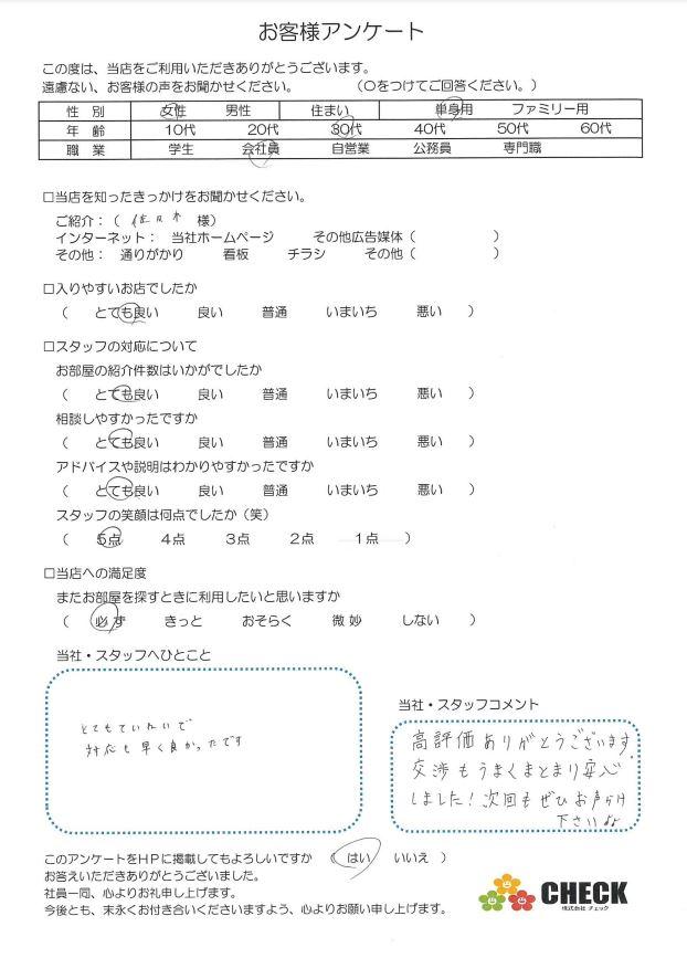 【田川店】K・Y様よりお客様の声いただきました。