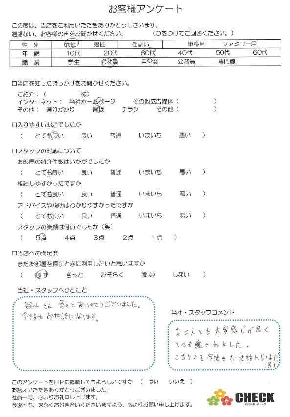 【田川店】O・E様よりお客様の声いただきました。