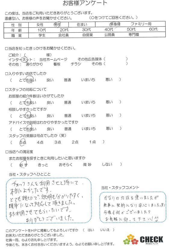 【田川店】I・T様よりお客様の声いただきました。
