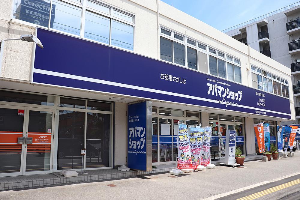 ☆アート不動産 中の川通店休業のお知らせ☆