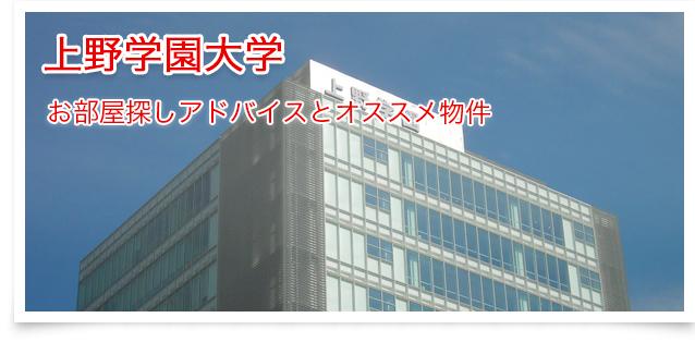 上野学園大学~お部屋探しアドバイス~