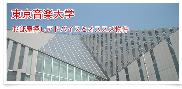 東京音楽大学~お部屋探しアドバイス~