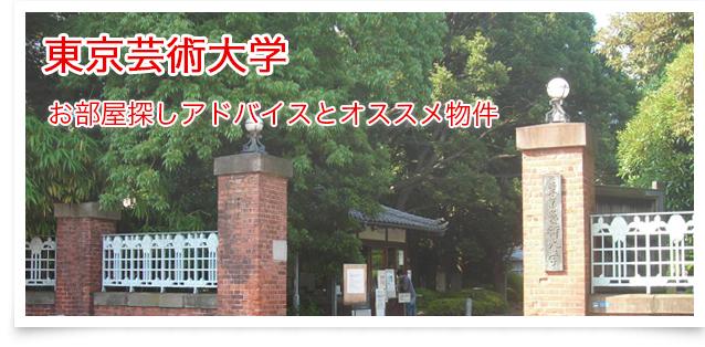 東京藝術大学~お部屋探しアドバイス~