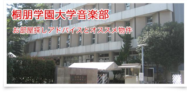 桐朋学園大学~お部屋探しアドバイス~