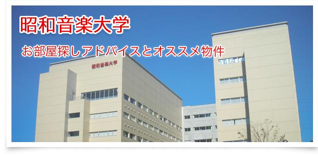 昭和音楽大学~お部屋探しアドバイス~
