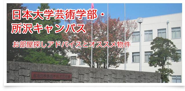 日本大学(所沢キャンパス)~お部屋探しアドバイス~