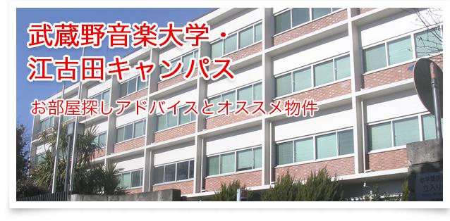 武蔵野音楽大学(江古田キャンパス)~お部屋探しアドバイス~