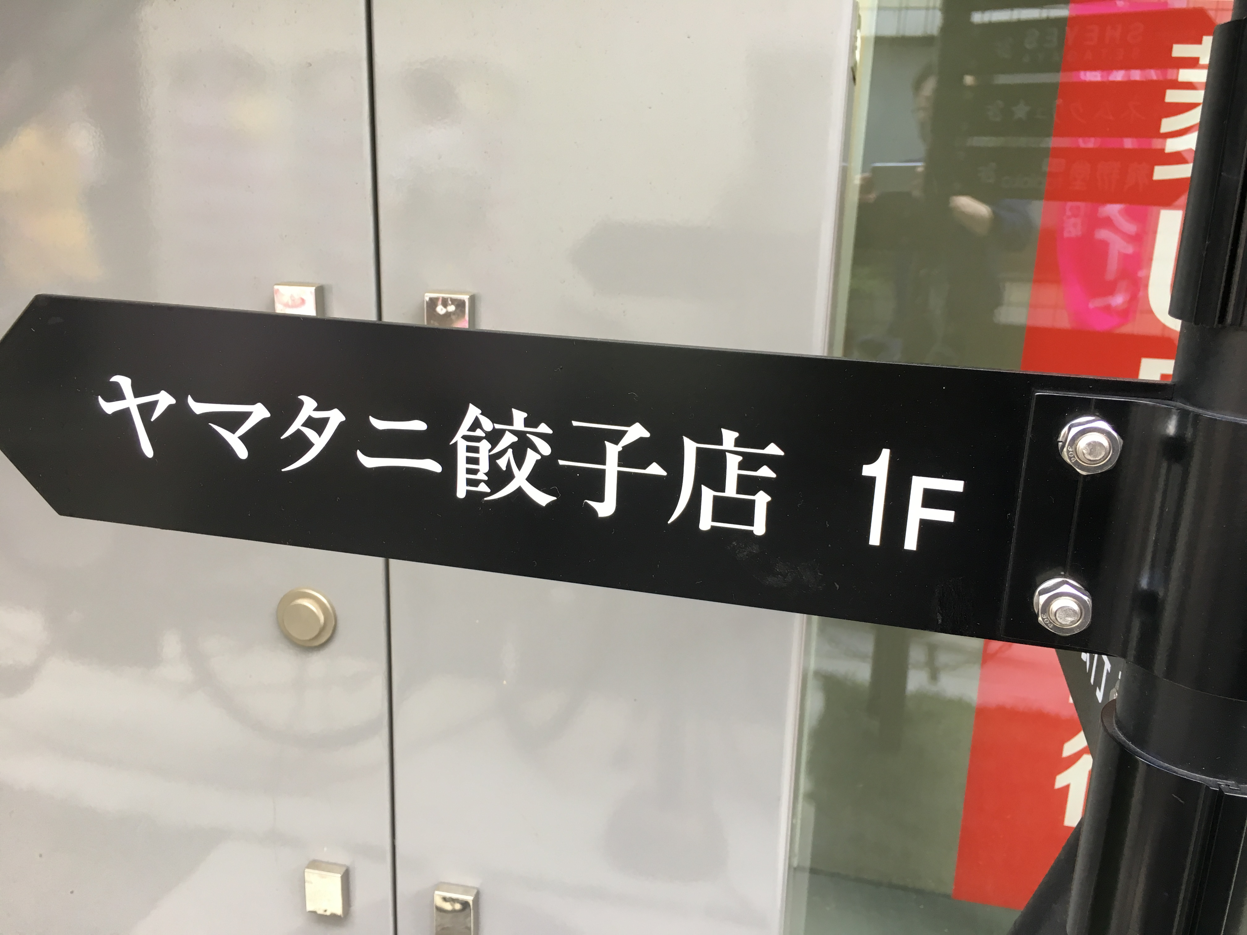 ★営業再開★ヤマタニ餃子★
