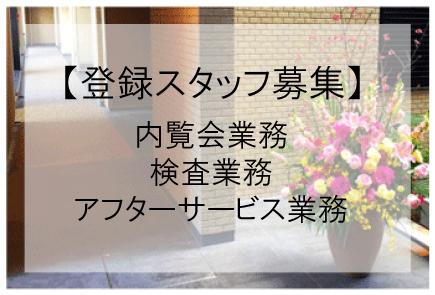 【登録スタッフ募集】採用情報