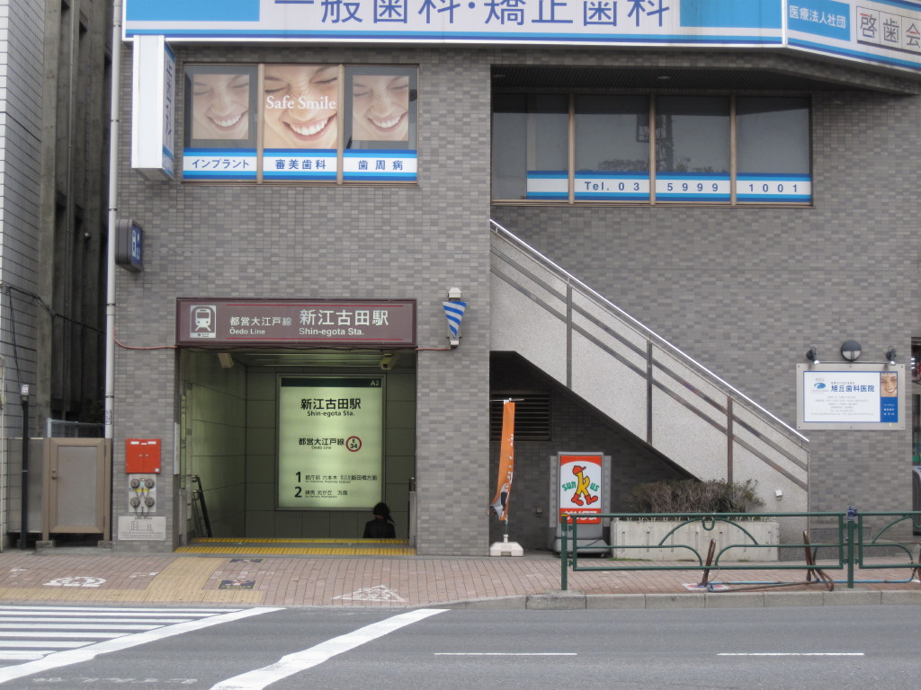 駅紹介シリーズ~新江古田駅