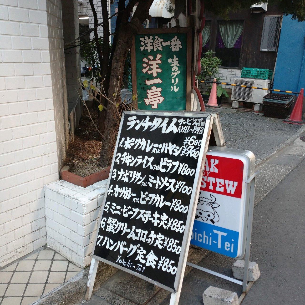 東中野の洋食屋さん��