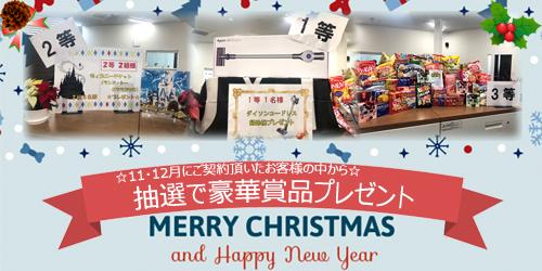 クリスマスキャンペーンのお知らせ♡