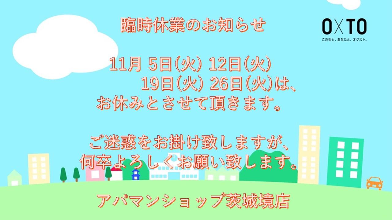 【茨城境店臨時休業のお知らせ】