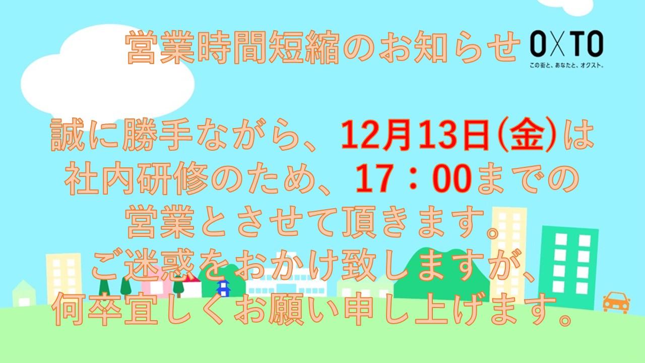 12月13日 営業時間短縮のお知らせ
