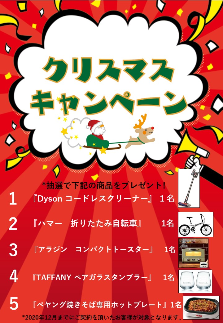 ☆クリスマスキャンペーンのお知らせ☆