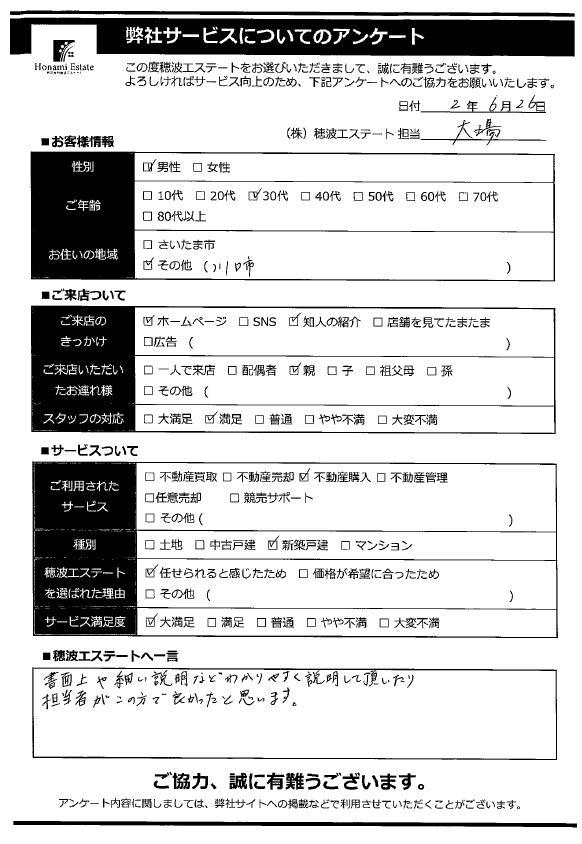 【新築戸建】ご購入頂いた 川口市元郷 M様