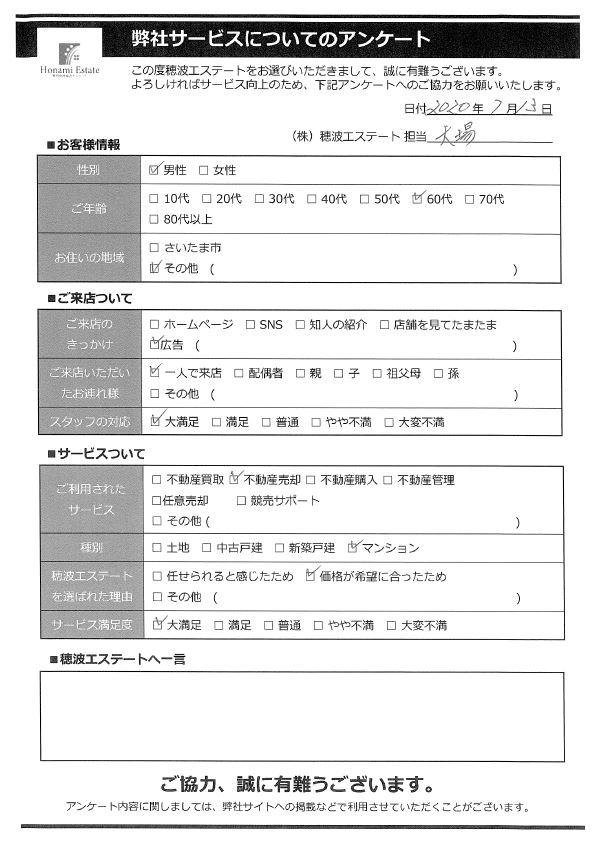 【中古マンション】ご売却頂いた 東京都板橋区 T様