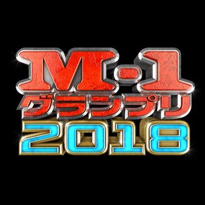 M1グランプリ2018