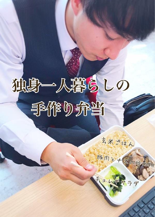 男飯 ~本日のお弁当編~