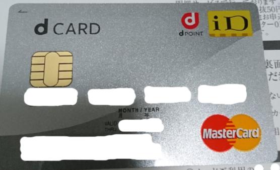 カード不正利用