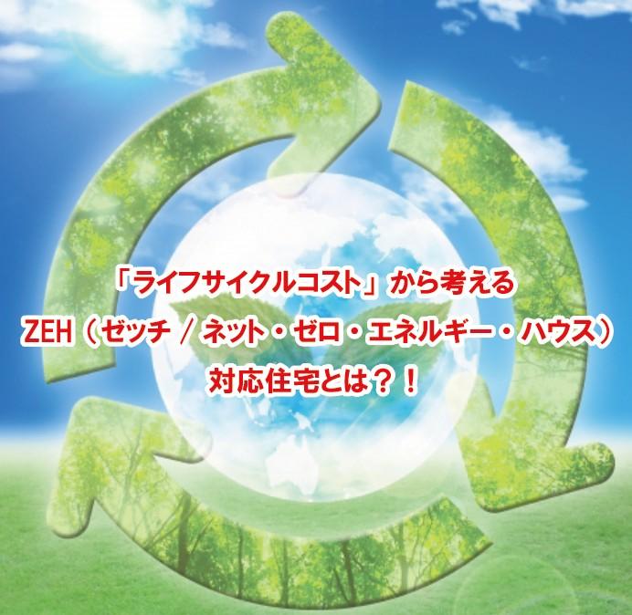 ライフサイクルコストから考える「ZEH」対応住宅とは?