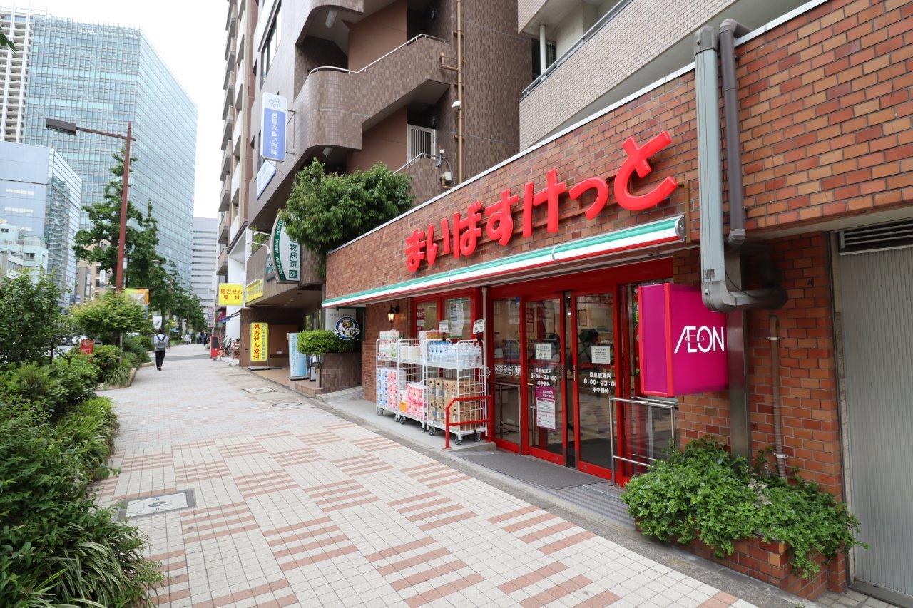 まいばすけっと目黒駅東店が2021年3月5日(金)オープン