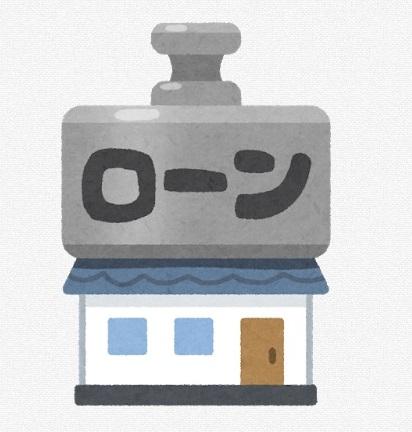 〇住宅購入の基礎知識:住宅ローンのお話