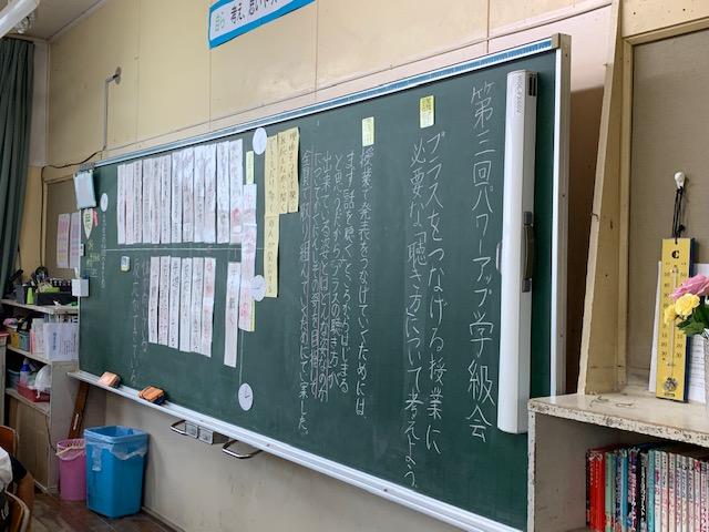 川崎小学校☆授業参観