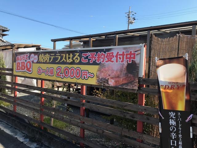 吉田町 かねまる BBQ��