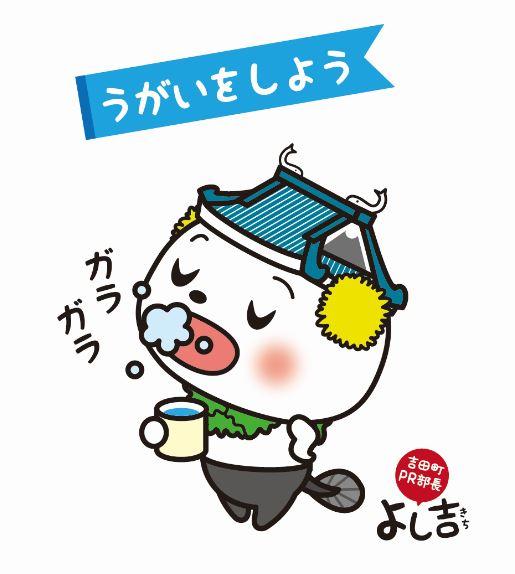 吉田町 よし吉 新型コロナウイルス感染対策