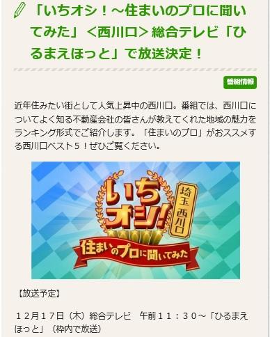 NHK放送日♪