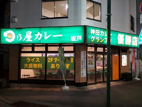 坂戸駅前に【日乃屋カレー】オープン��