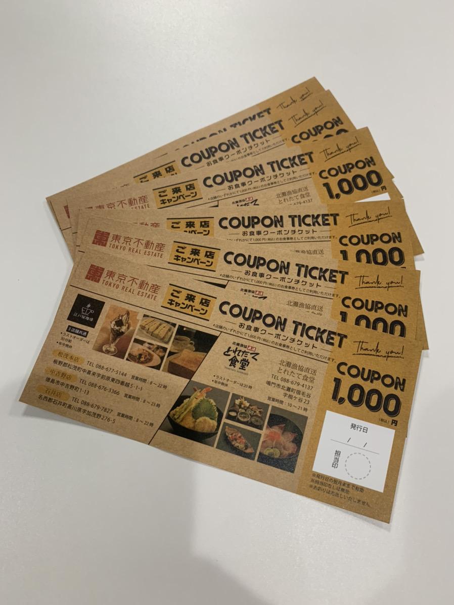 東京不動産が運営する「アパマンショップ」では、現在ご来店キャンペーンを実施中!!