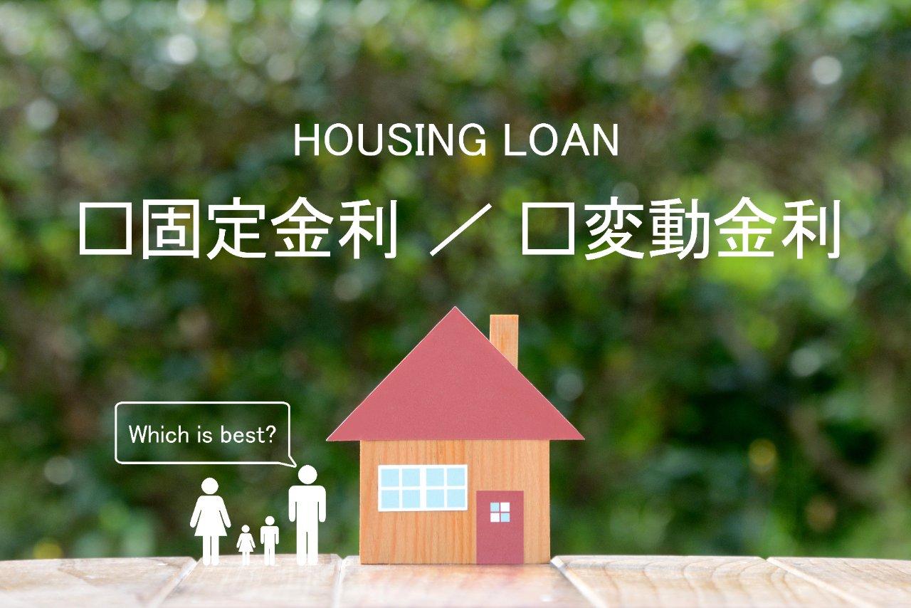 住宅ローンは、変動金利か固定金利どちらがおすすめ?それぞれのメリットとデメリットとは