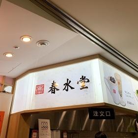 タピオカミルクティー発祥のお店