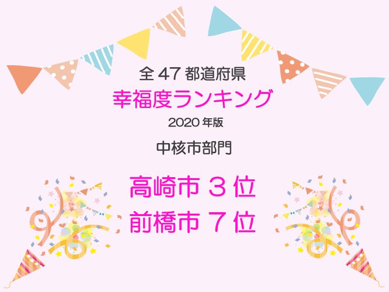 【全47都道府県幸福度ランキング2020年版】高崎市 3位