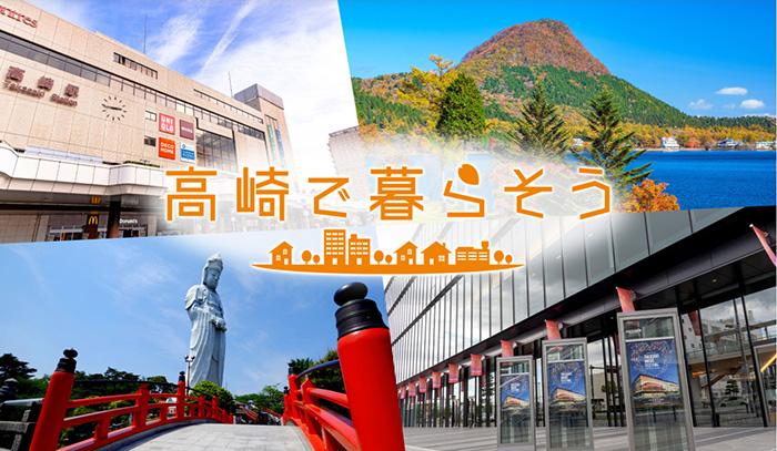 「高崎で暮らそう」サイトオープン♪