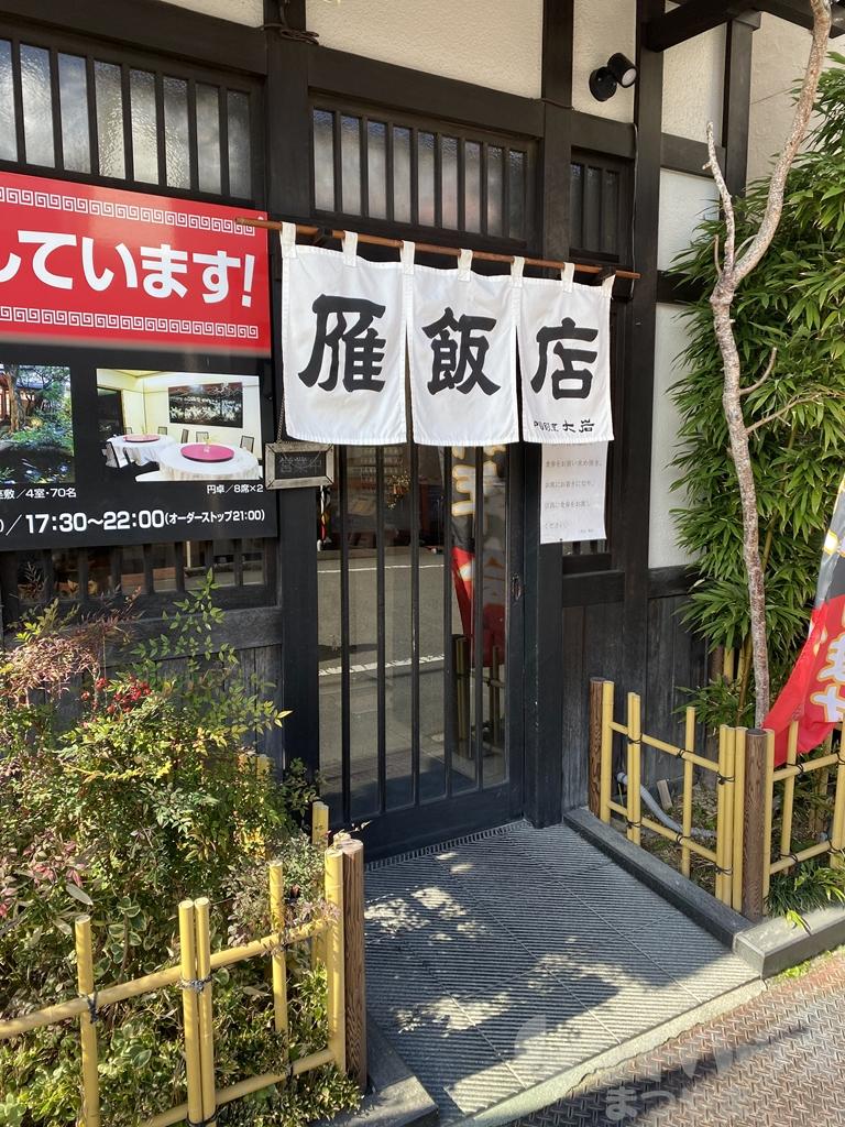 松山大学すぐ近くの中華料理屋さん。