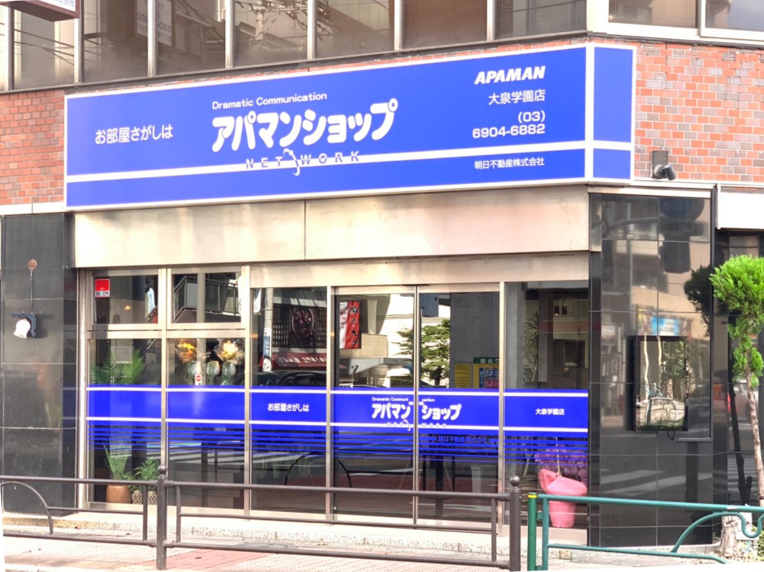 9/8 アパマンショップ大泉学園店 リニューアルOPEN!!