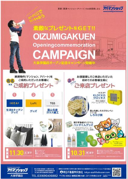 ☆キャンペーン☆富山県の名産品などプレゼント!
