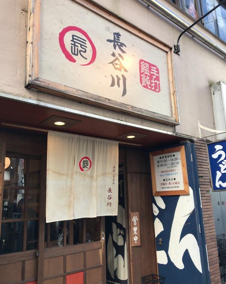 【大泉学園】3年連続食べログ百名店!!「手打うどん 長谷川」