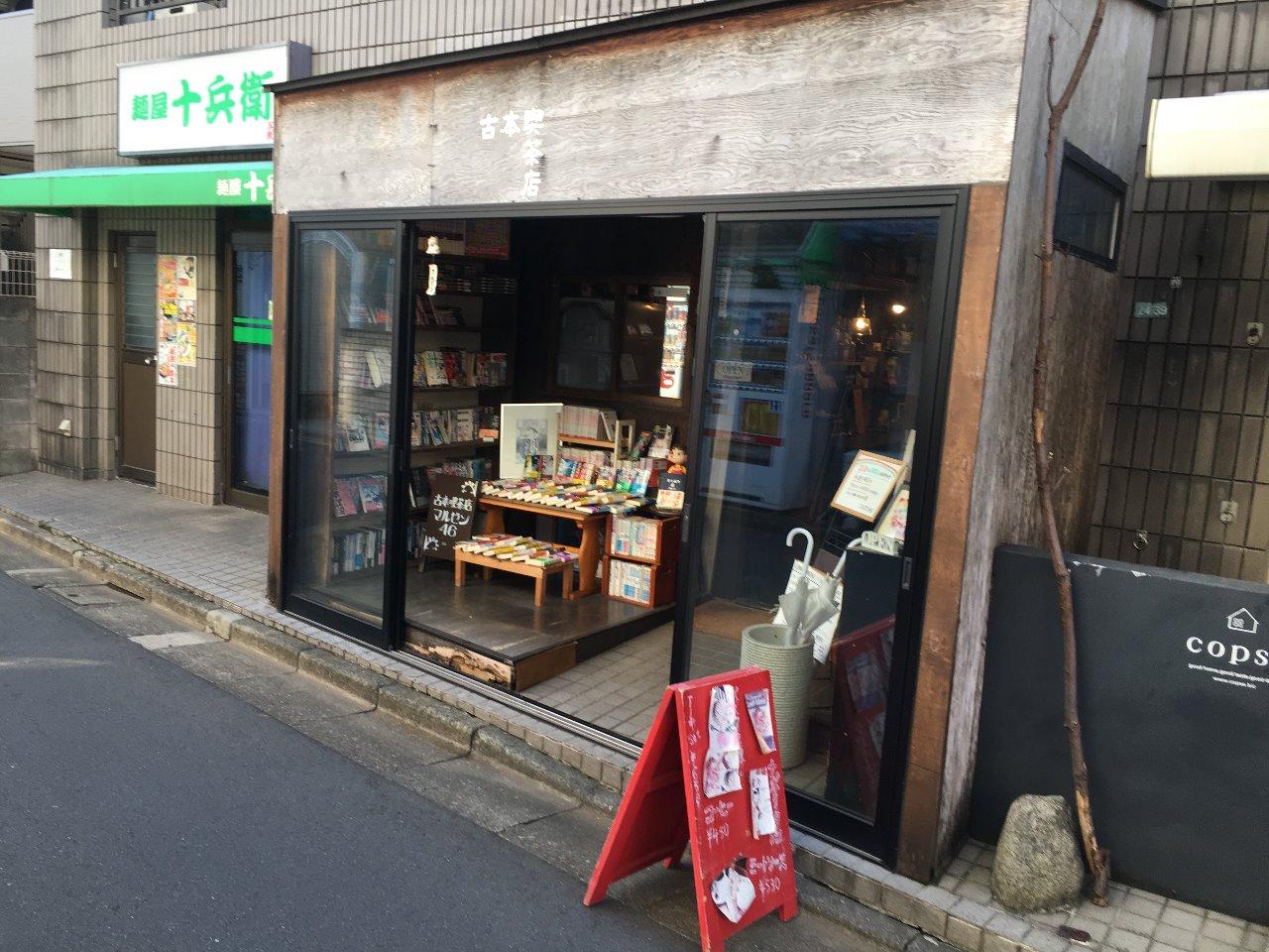 【大泉学園】古本喫茶マルゼン46さんへお邪魔しました!