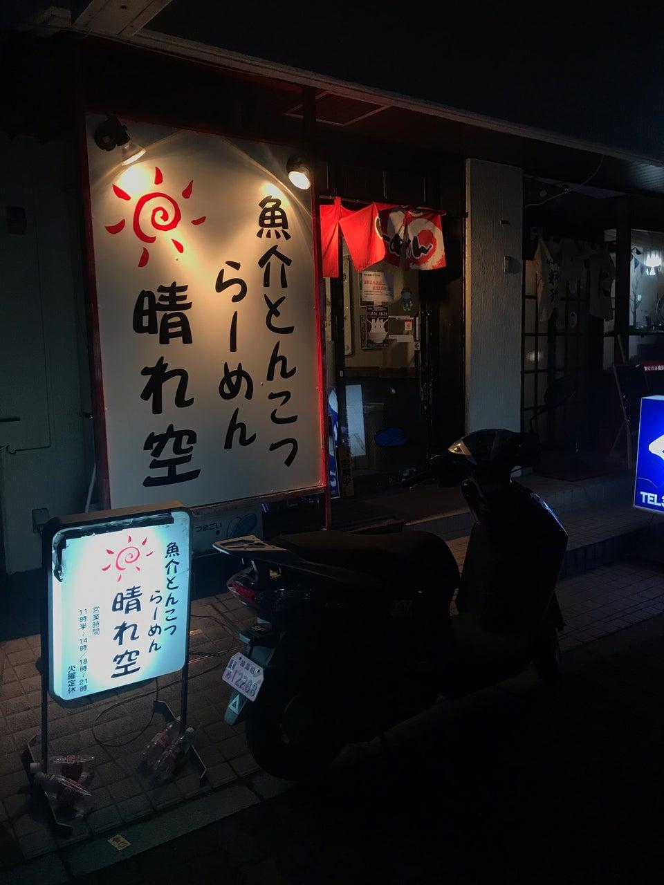 【大泉学園】魚介とんこつーらーめん晴れ空さんへ行ってきました!
